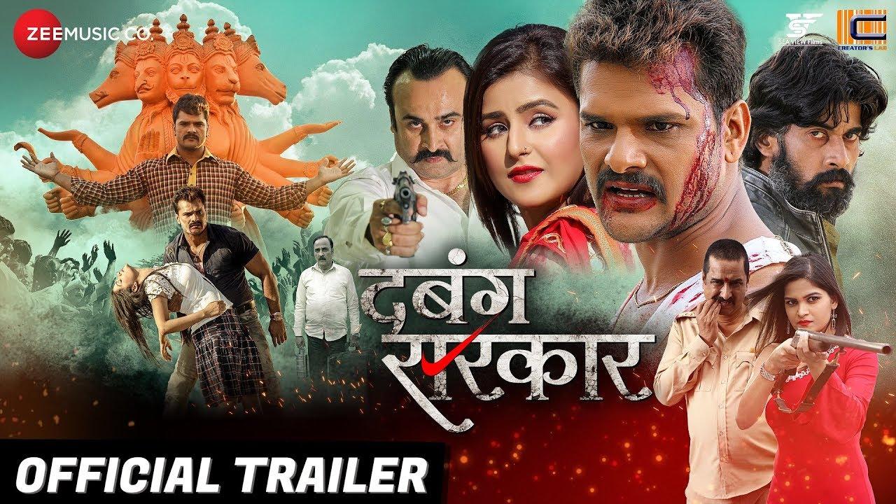DABANG SARKAR BHOJPURI film download in hindi