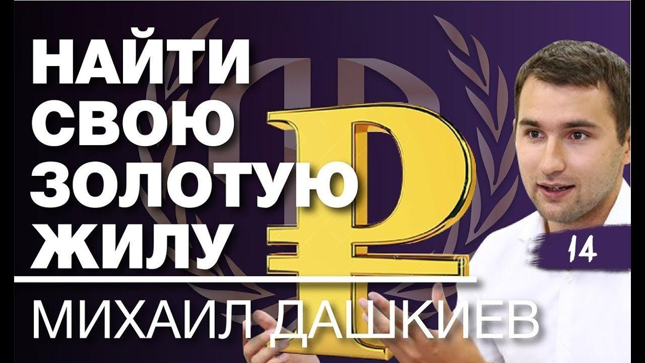 Михаил Дашкиев: «Найти свою золотую жилу» Часть 2.