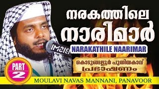 narakathile-naarimar-part-2-moulavi-navas-mannani-panavoor