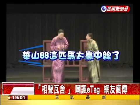 「相聲瓦舍」 嘲諷eTag 網友瘋傳-民視新聞 - YouTube