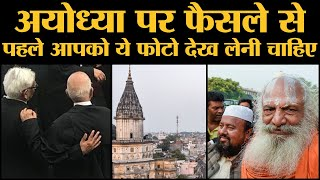 Ayodhya Verdict से पहले Social Media पर नफरत फैलाने की कोशिश जारी है | Rajiv Dhawan