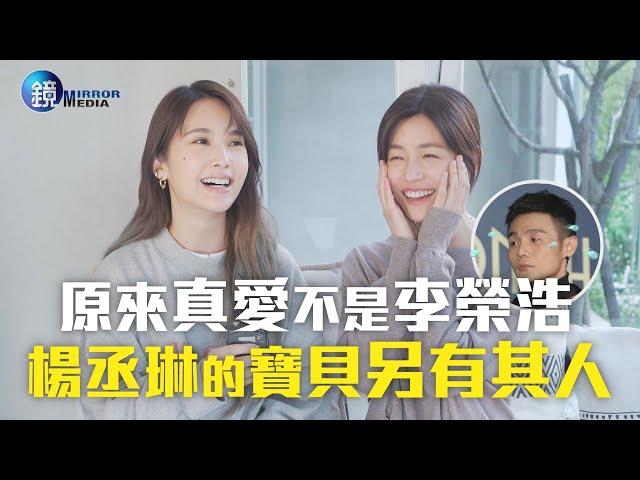 鏡週刊 娛樂即時》原來真愛不是李榮浩 楊丞琳的寶貝另有其人