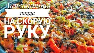 Аппетитная пицца на скорую руку. Рецепты. Кулинария