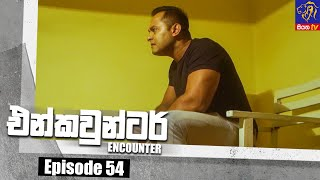Encounter - එන්කවුන්ටර් | Episode 54 | 30 - 07 - 2021 | Siyatha TV Thumbnail