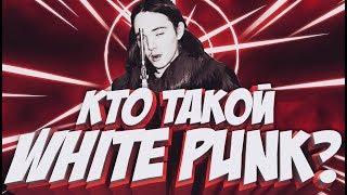 Кто такой: WHITE PUNK