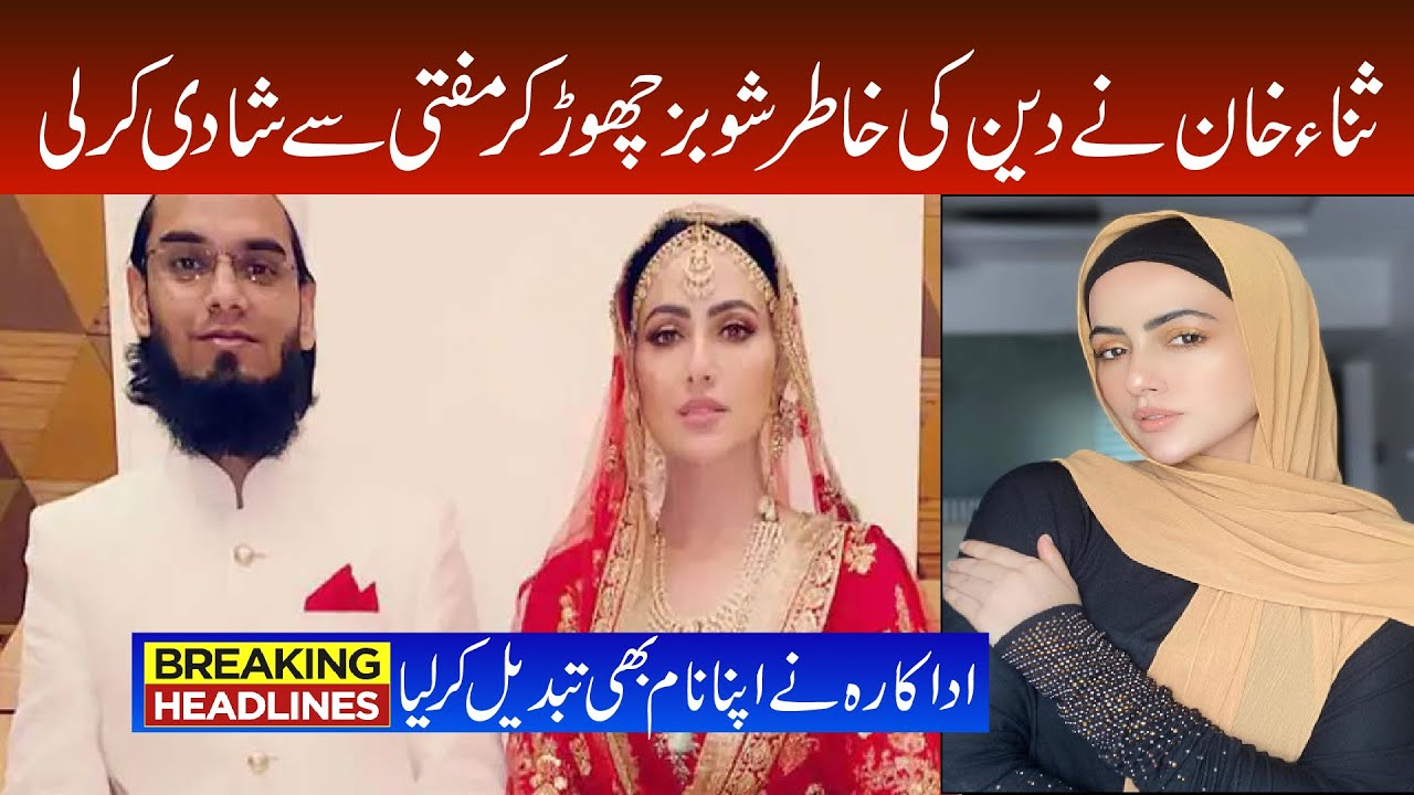 Download Showbiz Actress Sana Khan left bollywood and changed her name after marriage with muft Anus