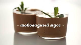 Рецепт шоколадный мусс - CF.UA