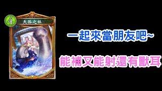 【嗄低】Shadowverse-沒了耶拉還有神社~天狐之社主教介紹!!