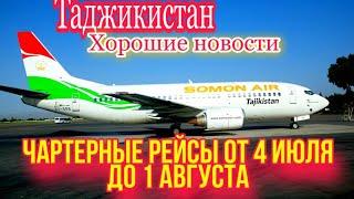 Таджикистан выполнит еще 13 вывозных рейсов из России в июле Новости Таджикистан