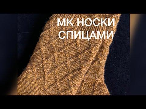 Носки луноходы спицами подробное описание