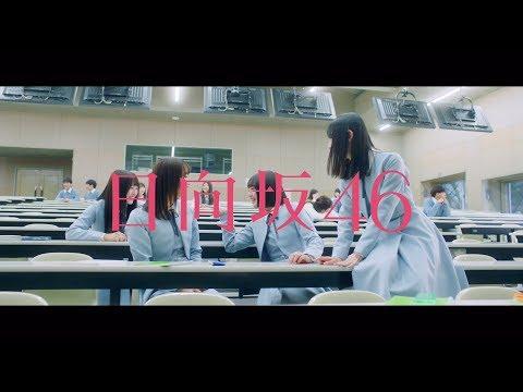「キュン」配信はこちら! https://hinatazaka46.lnk.to/1stSGAY 日向坂46 1st Single「キュン」2019.3.27Release!! 表題曲「キュン」のミュージックビデオを公開...