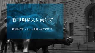 Germany Trade & Invest イメージフィルム