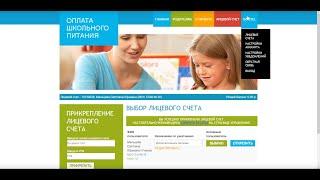 Родитель Регистрация и добавление лицевого счета