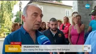 Как се живее дни наред без вода посред лято - Здравей, България (03.08.2018г.)