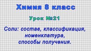 Химия 8 класс (Урок№21 - Соли: состав, классификация, номенклатура, способы получения.)