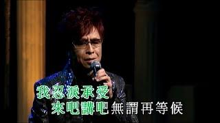 葉振棠 - 戲劇人生 / 找不著藉口 (葉振棠殿堂電視金曲35年演唱會)