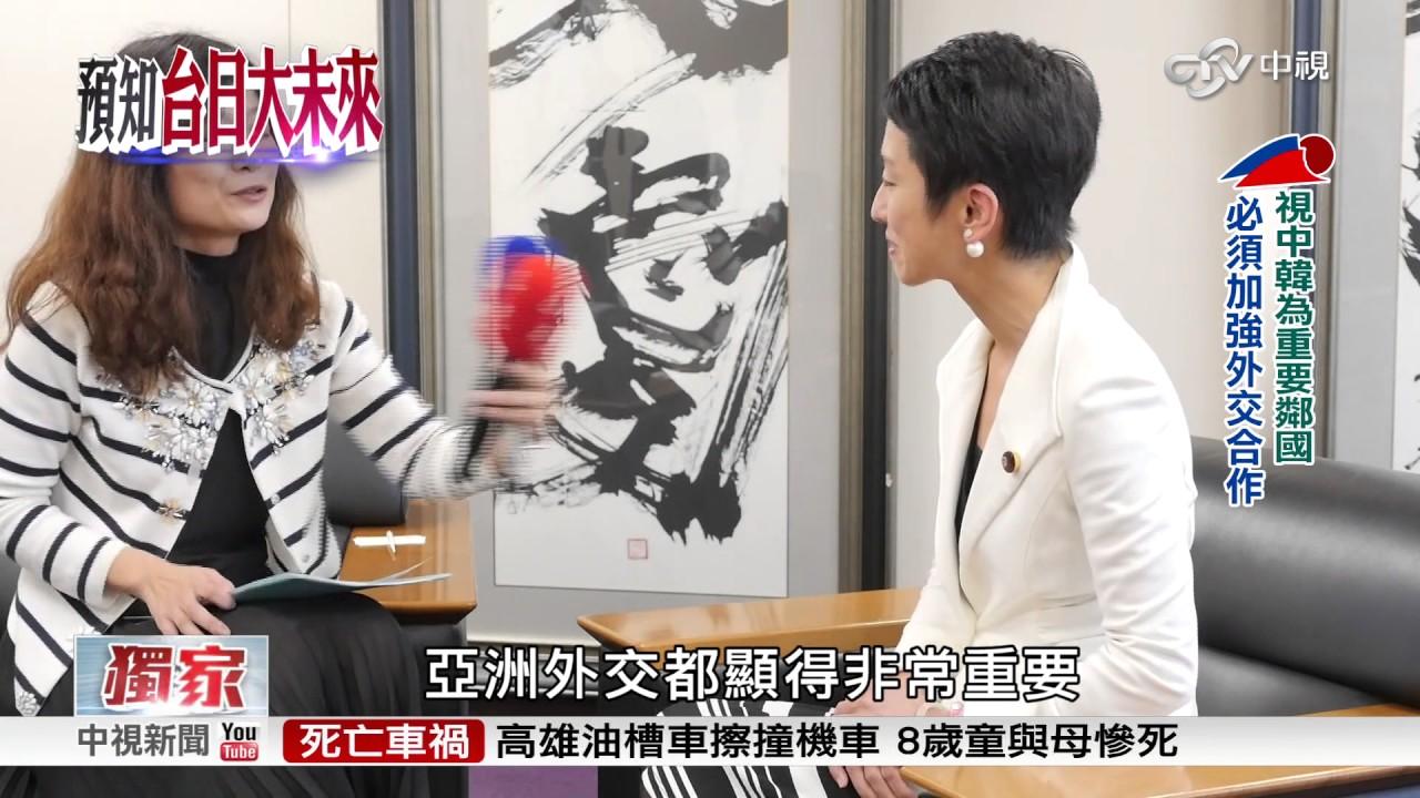 日本第一位女首相? 中視新聞記者謝明智獨家專訪蓮舫│中視新聞 20161027