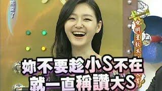 2011.11.29康熙來了完整版 女明星秋冬美鞋大賞 thumbnail