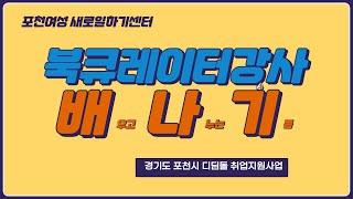 배나기 홍보영상. 책과 요리 스토리쿡, 북큐레이션, 나…