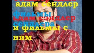 АДАМ СЭНДЛЕР ТОП 5 ФИЛЬМОВ С АКТЁРОМ 2017