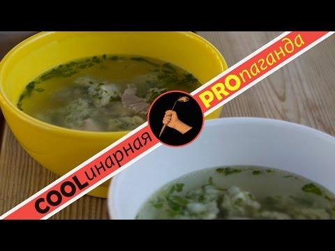 Как приготовить куриный суп с клёцками - обалденный рецепт, клёцки с чесноком и зеленью