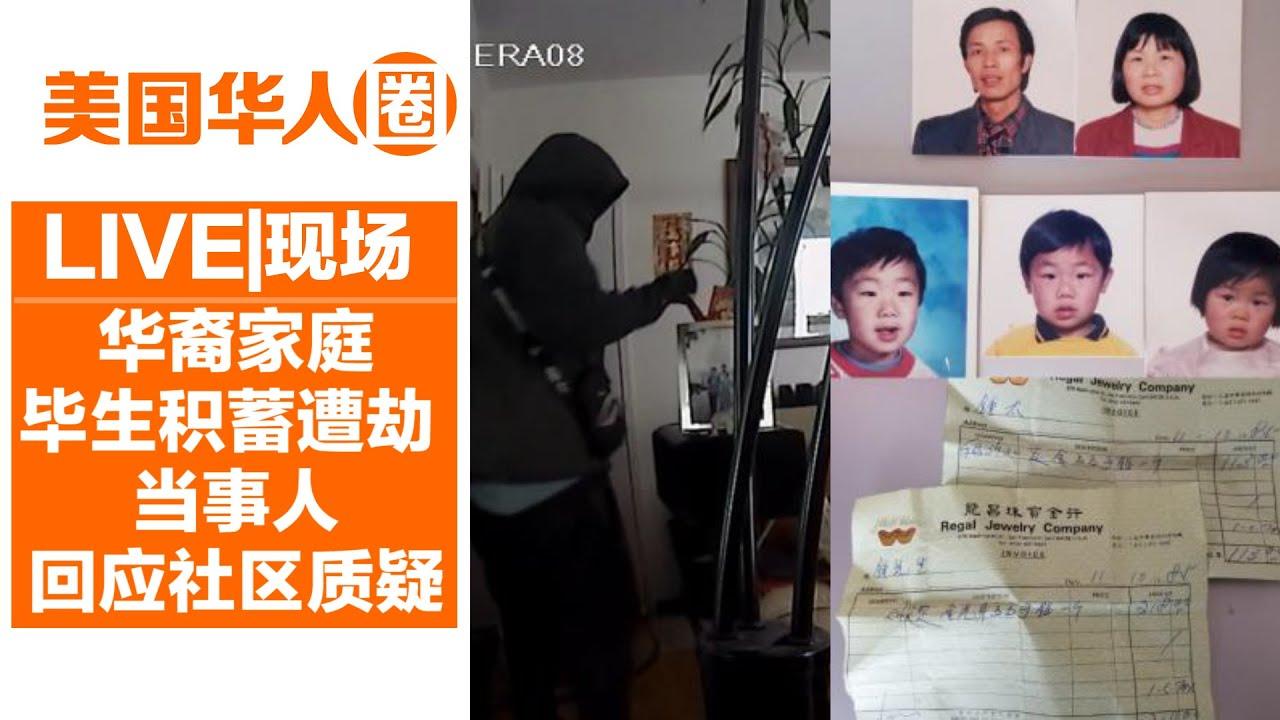 华裔家庭毕生积蓄遭洗劫 当事人回应社区质疑【美国华人圈】