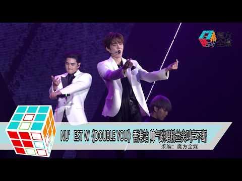 2018-09-23 NU'EST W《DOUBLE YOU》香港站 帥氣跳唱粉絲尖叫聲不斷