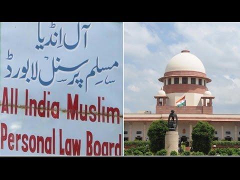 MUSLIM PERSONAL LAW KYA HAI ? - PART 1 / PART 3