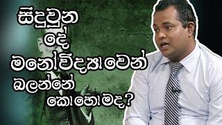 සිදුවුන දේ මනෝවිද්යාවෙන් බලන්නේ කොහොමද?   Piyum Vila   29 - 04 - 2019   Siyatha TV Thumbnail