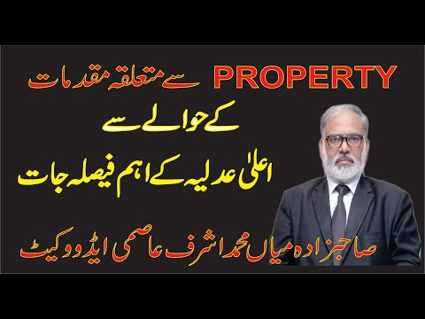Judgements in property cases/Propery Fraud/Propery Sales & Purchase/Lawyer online/Advocate online