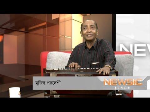 Newsic - Mujib Pardeshi (মুজিব পরদেশী) - September 12, 2016