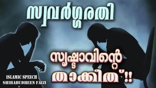 സ്വവർഗ്ഗരതി സൃഷ്ടാവിന്റെ താക്കീത് Latest Islamic Speech In Malayalam Mathaprabhashanam 2017