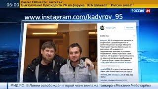"""Кадыров: экипаж танкера """"Механик Чеботарев"""" будет освобожден"""