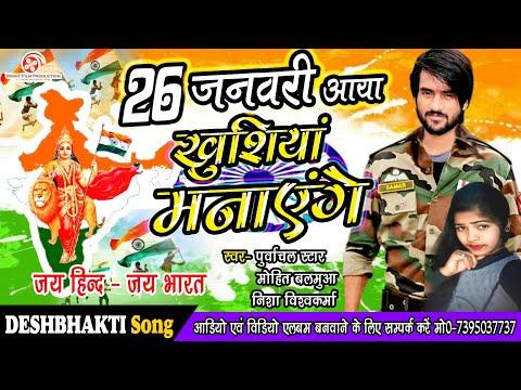 26-juanary-special-song-/-26-january-ka-gaana-/-new-desh-bhakti-song-/-desh-bhakti-gaana-#deshbhakti