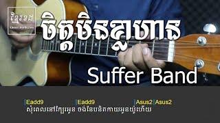 ចិត្តមិនក្លាហាន Suffer Band - Acoustic Guitar Tutorial