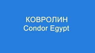Ковролин Condor Egypt: обзор коллекции