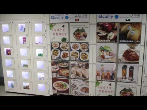 Automated Supermarket Kiosks From Catch Power / 快取寶