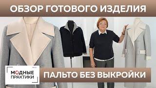 Элегантное двубортное пальто из двухслойного кашемира. Обзор готового изделия — пальто без выкройки