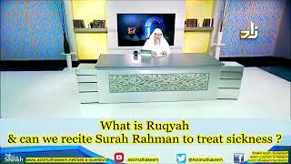 v2Movie : What is Ruqyah and How to Perform it – Al Hakeem