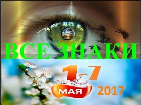 ТАРО прогноз для ВСЕХ ЗНАКОВ ЗОДИАКА 1-7 мая 2017. Часть1 (ОВЕН-ДЕВА)