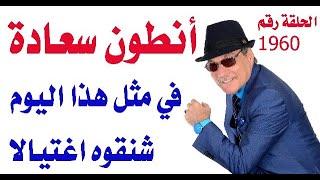 د.أسامة فوزي # 1960 - انطون سعادة