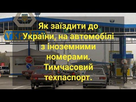 Як заїздити до України, на автомобілі з іноземними номерами. Тимчасовий техпаспорт.