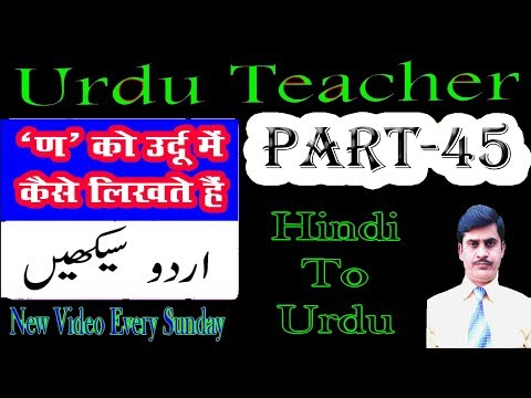 The urdu Teacher - Myhiton