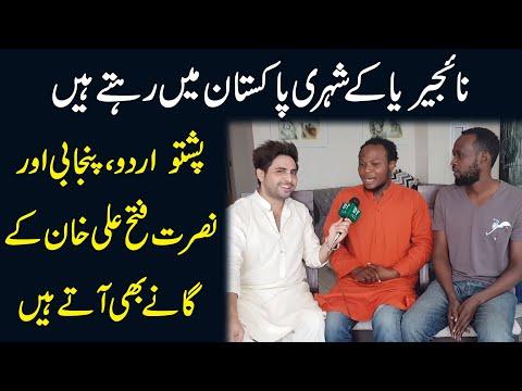 Nigeria k shehri Pakistan me rehty hain, Pashto, urdu, Punjabi aur Nusrat Fateh k ganay bhi aty hain