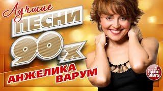 Анжелика ВАРУМ ✮ ЛУЧШИЕ ПЕСНИ 90-х ✮ ТОП 20 СУПЕР ХИТОВ ✮