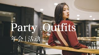 年会 | Party穿搭 | Party Outfits | Meng Mao thumbnail