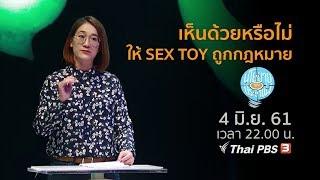 นโยบาย By ประชาชน : เห็นด้วยหรือไม่...ให้ SEX TOY ถูกกฎหมาย (4 มิ.ย. 61)