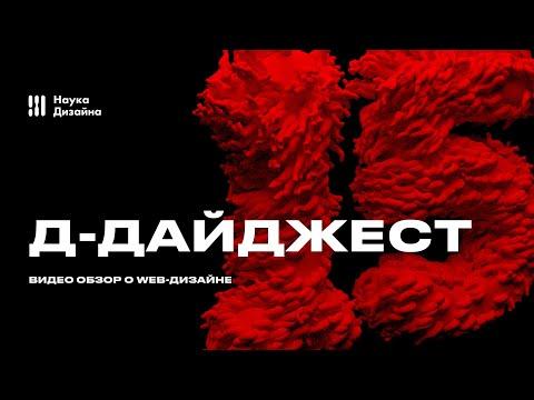 Д-Дайджест о web-дизайне. 15 Выпуск