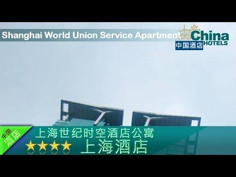 Shanghai World Union Service Apartment - Shanghai Hotels, China