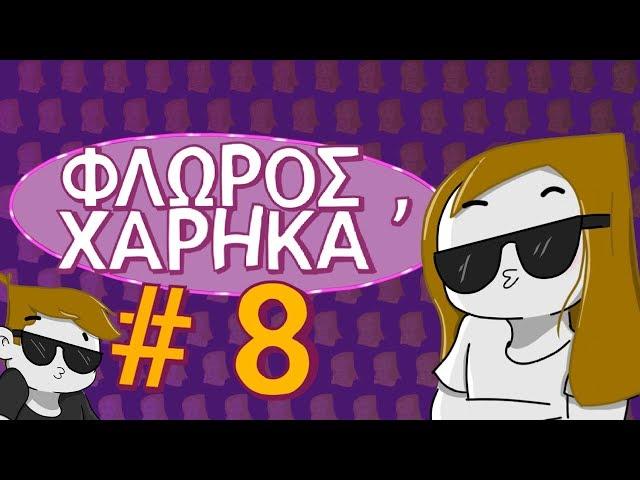 Φλώρος, χάρηκα - #8 - ΜΙΚΡΑ ΑΔΕΛΦΙΑ